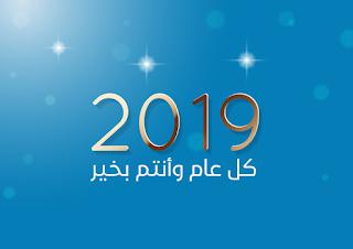 السنة الجديدة Happy New Year 2019