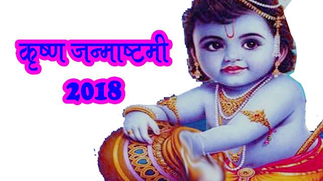 कृष्ण जन्माष्टमी 2018