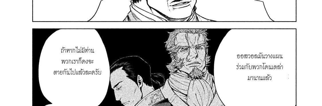 อ่านการ์ตูน Henkyou no Roukishi - Bard Loen ตอนที่ 8 หน้าที่ 19
