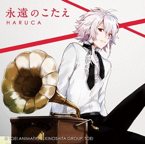 Download Lagu Soundtrack Seikaisuru Kado Terbaru