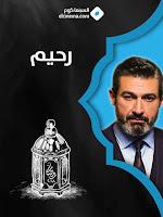 تفاصيل مسلسل رحيم ( ياسر جلال ) رمضان 2018