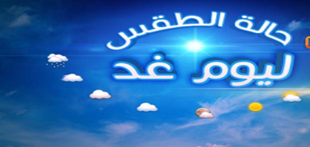 اخبار الطقس فى مصر غدا الجمعه 19-8-2016 هيئة الأرصاد الجويه وتوقعات درجات الحرارة