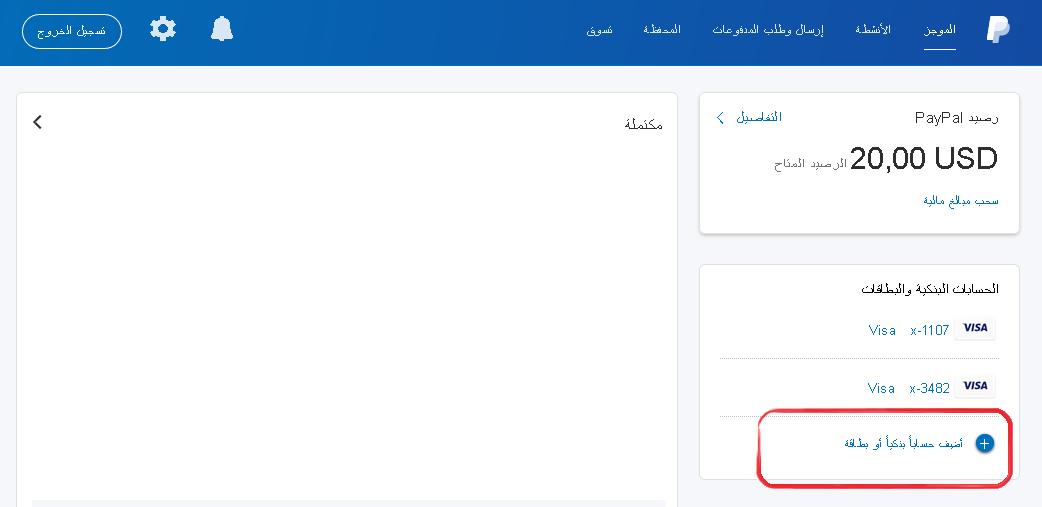 حصريا خبر سار لا تتوقعه  تفعيل حساب paypal ببطاقة بايونير