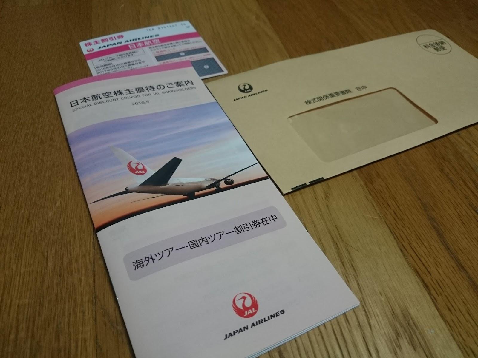 航空 の 株価 日本