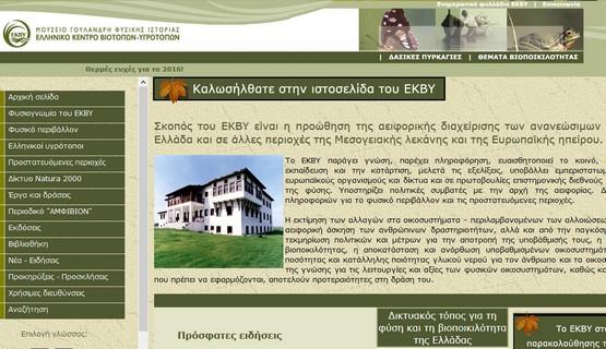 http://www.ekby.gr/ekby/el/EKBY_home_el.html