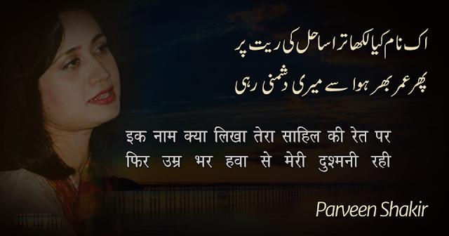 Urdu Poetry Love