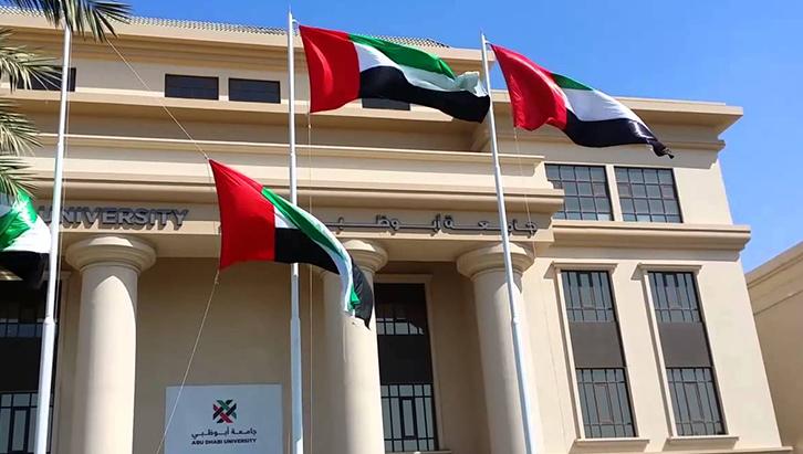 وظائف خالية فى جامعة أبو ظبي فى الإمارات 2019
