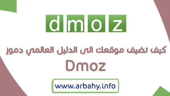 اضافة الموقع الى الدليل العالمي دموز Dmoz