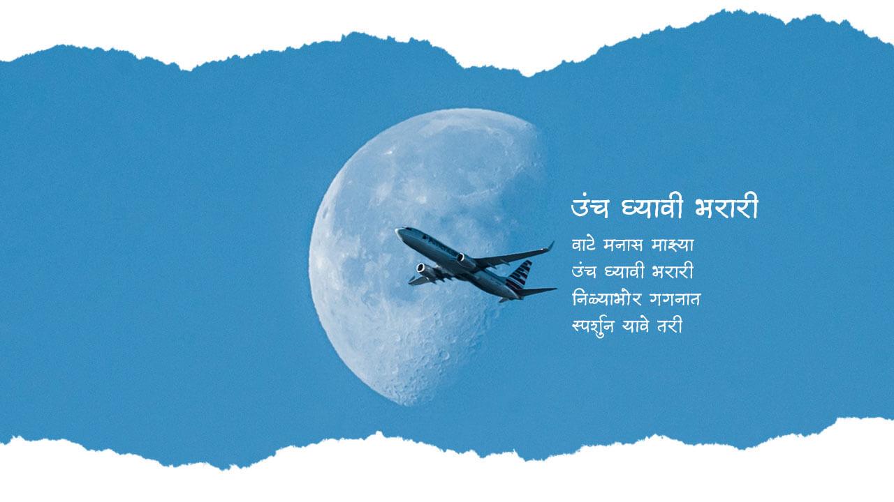 उंच घ्यावी भरारी - मराठी कविता | Unch Ghyavi Bharari - Marathi Kavita