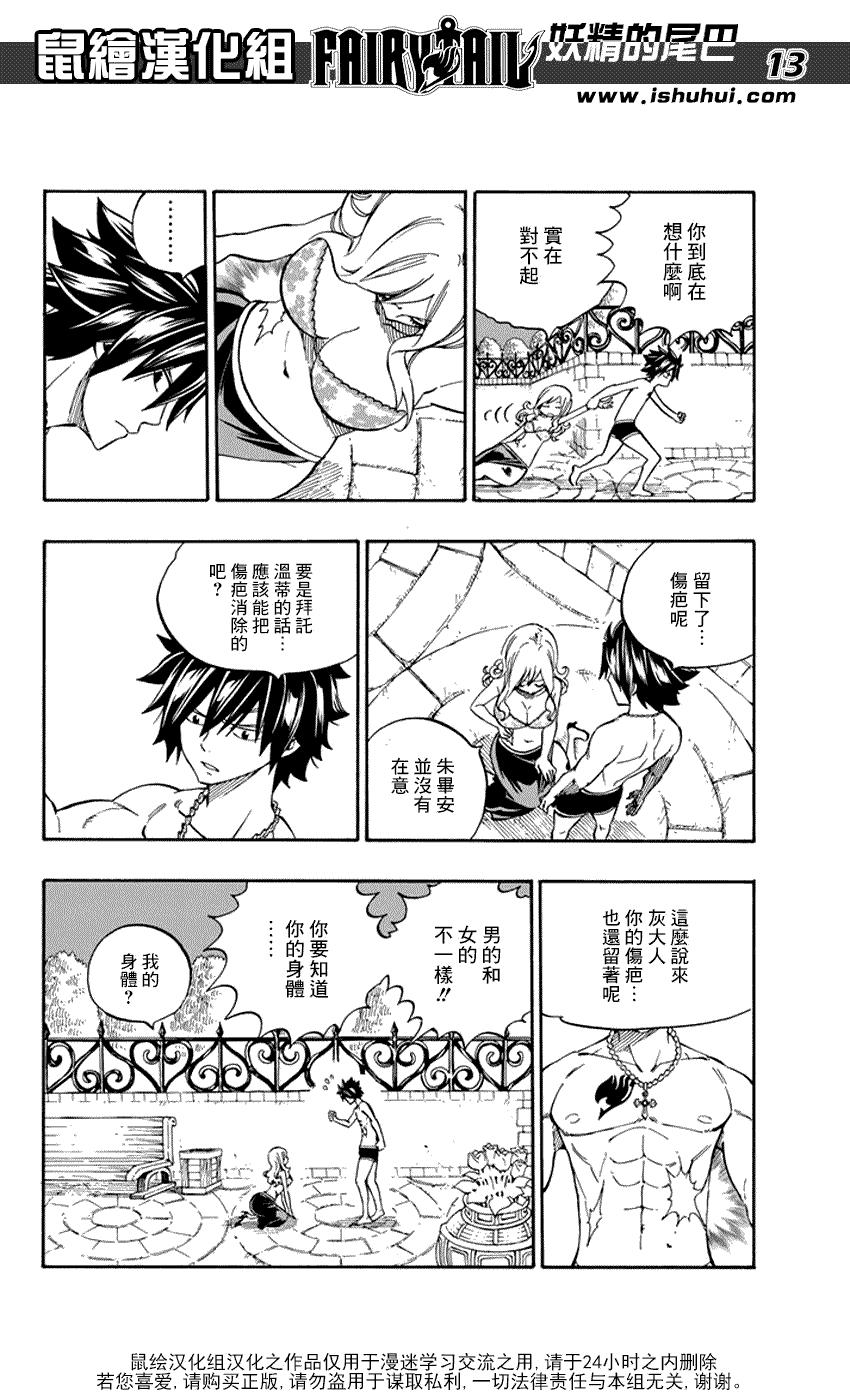 妖精的尾巴: 545话 - 第13页
