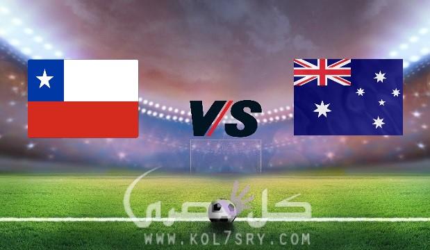 موعد مباراة تشيلي وأستراليا