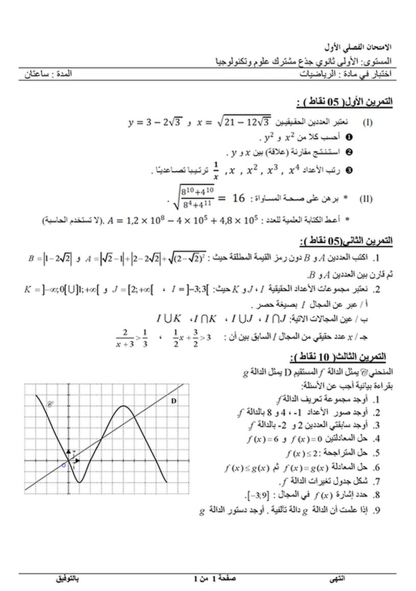 اختبار الفصل الاول في الرياضيات للسنة الأولى ثانوي