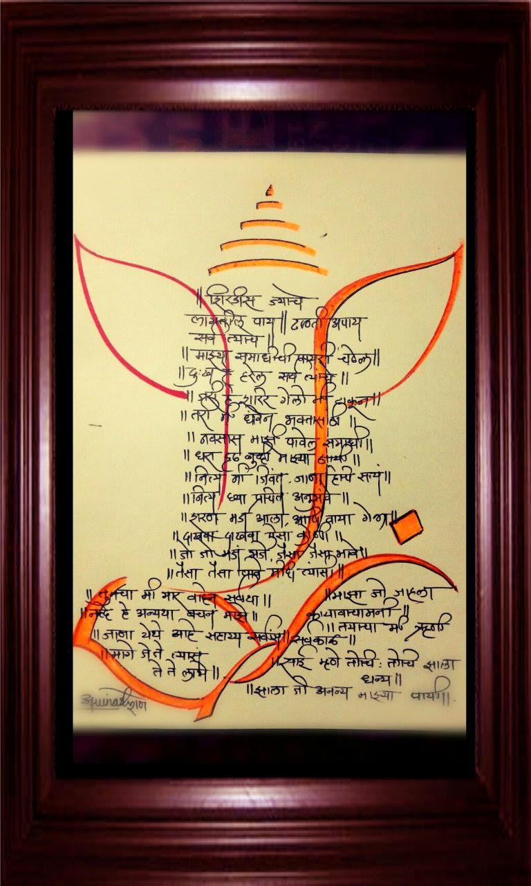 Akshar Ganesh - AV Arts: Sai Darshan in Akshar Ganesha Name