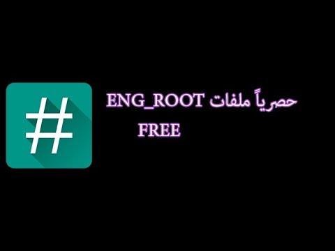 ملفات Eng root لاصدار اندرويد نوجا | Yemen-Pro