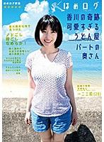 YMDD-140 はめログ 香川の奇跡 可