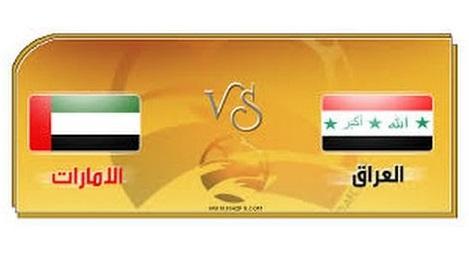 موعد لعبة العراق والامارات اليوم الثلاثاء 5-9-2017 في تصفيات كاس العالم