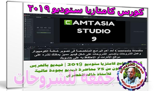 كورس برنامج كامتازيا ستوديو 2019  فيديو بالعربى