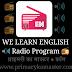 आओ अंग्रेजी सीखें - रेडियो कार्यक्रम : WE LEARN ENGLISH- Lesson: 90