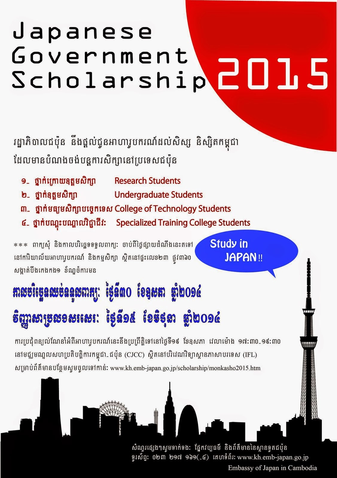 Japanese Government MEXT Postgraduate Scholarships for the
