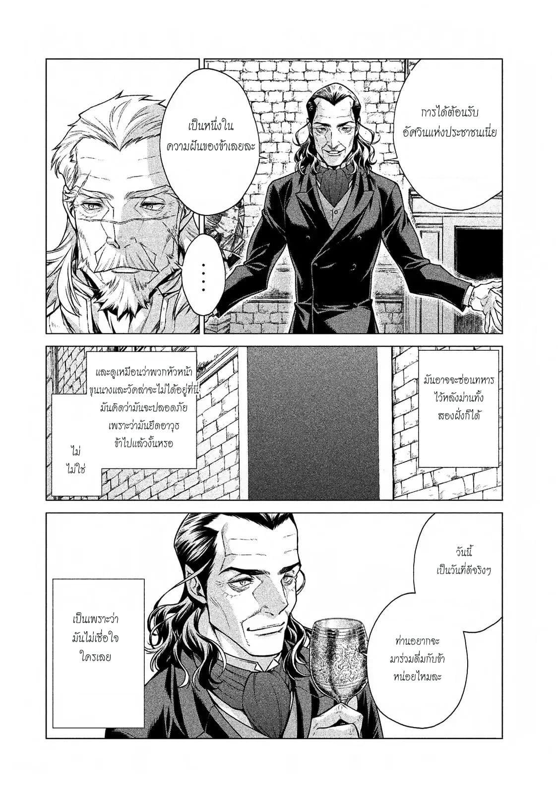 อ่านการ์ตูน Henkyou no Roukishi - Bard Loen ตอนที่ 12 หน้าที่ 6