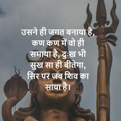 100 Best Mahakal Status In Hindi | महाकाल स्टेटस, भोलेनाथ शायरी