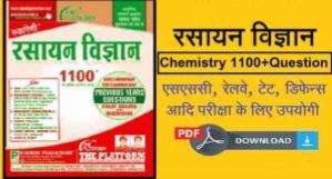 Rukmini Publication 1100+ Chemistry Book(रसायन विज्ञान)