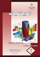 تحميل كتاب الرياضيات للصف السادس الابتدائى الترم الثانى