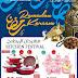 City Centre Kuwait - Ramadan Kareem Promotion
