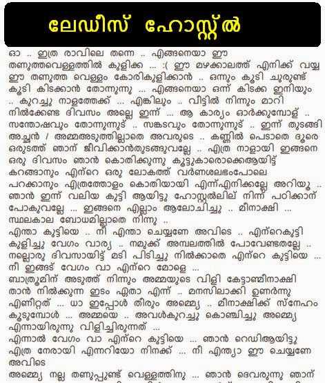 Malayalam Kambi Kathakal Belly Related Keywords & Suggestions