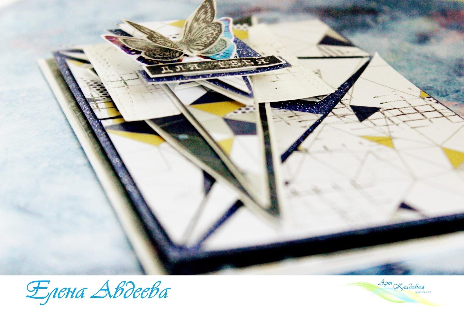 Открытка с треугольником внутри, днем рождения