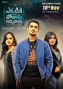 Watch Ekkadiki Pothavu Chinnavada (2016) DVDScr Telugu Full Movie Watch Online Free Download