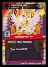 My Little Pony Nightmare Star, Solar Flare Absolute Discord CCG Card