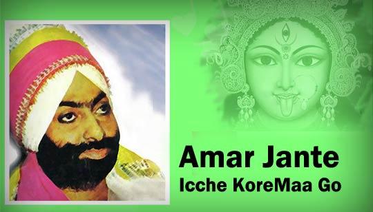 Amrik Singh Arora Shyama Sangeet