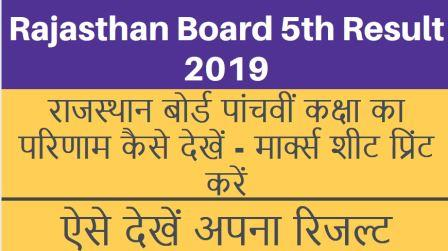 Rajasthan Board 5th Result 2019 RBSE Class Five Result Date