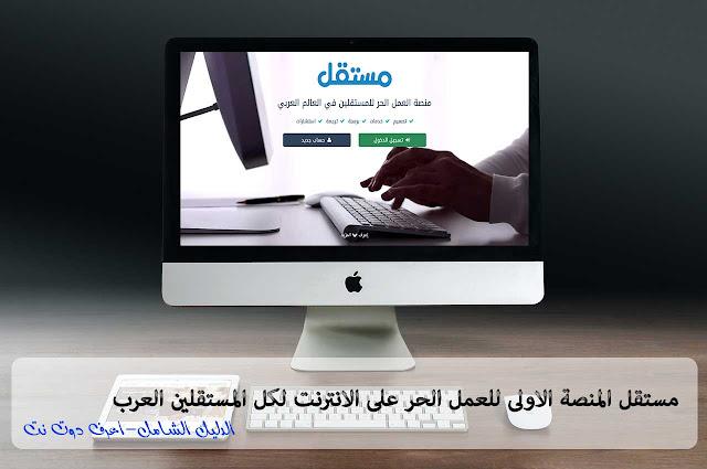 مستقل-منصة-العمل-الحر-على-الانترنت