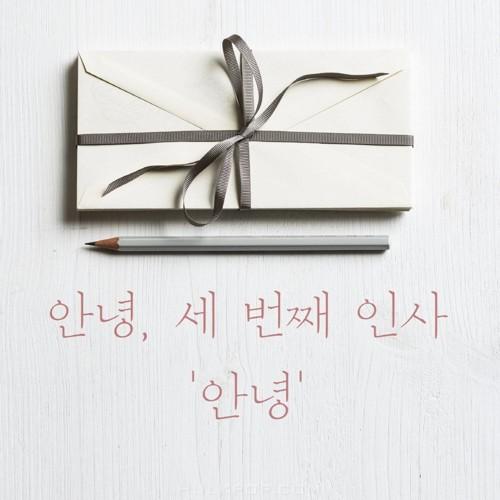 #Annyeong – 안녕, 세 번째 인사 – Single
