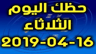 حظك اليوم الثلاثاء 16-04-2019 - Daily Horoscope