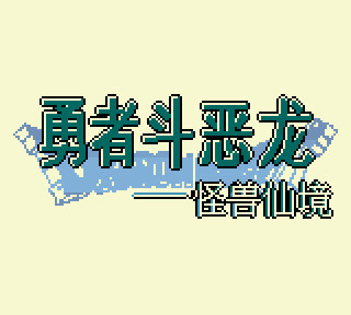 【GBC】勇者鬥惡龍:怪獸仙境篇+攻略+交配全表,DQ外傳招喚獸系列遊戲!