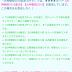 【バトガ】大神樹祭2018記念ガチャついに開始!