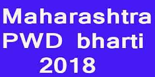 Maharashtra PWD भर्ती 2018