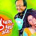 Pappu Pass Thai Gayo - Gujarati Natak