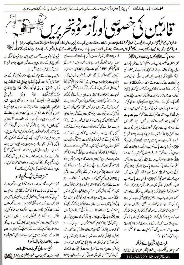 Page 35 Ubqari Magazine March 2016