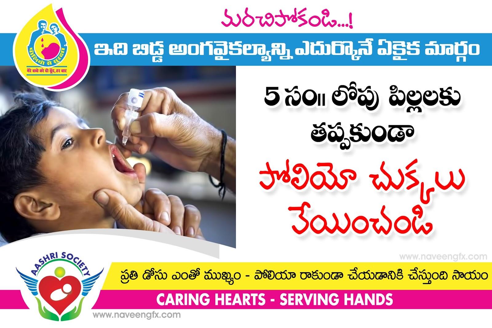 Pulse Polio Immunisation Programme telugu Photos and Images | naveengfx