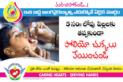 Polio-Drops-telugu-Stock-Photos-quotes-slogans-Polio-Drops-Stock-Images