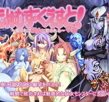 Monmusu Quest! Chuushou ~Makereba Youjo ni Okasareru~ Monster Girl Quest 2