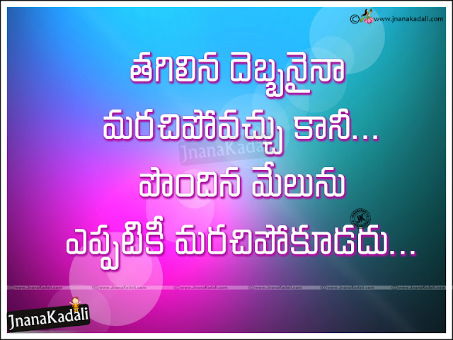 Telugu Quotes on life changing, best telugu life winning Quotes with hd wallpapers