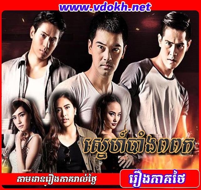 BS34 - Sneh Bang Porpok