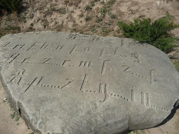 Золочів. Замок. Камень з написом на невідомій мові