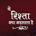 Yamini makwana wiki, Biography, Age, Yeh Rishta Kya Kehlata Hai
