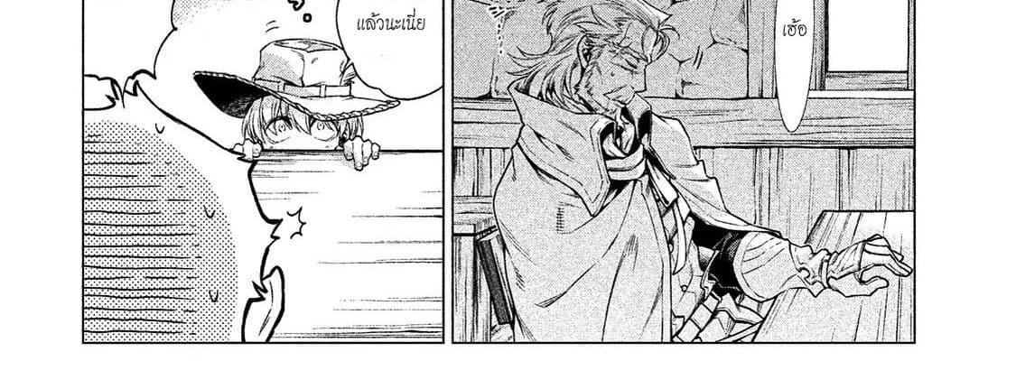 อ่านการ์ตูน Henkyou no Roukishi - Bard Loen ตอนที่ 10 หน้าที่ 56